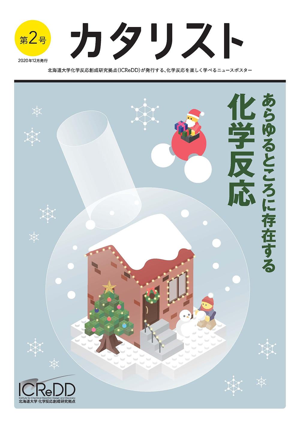 カタリスト_大学_研究_化学_デザイン
