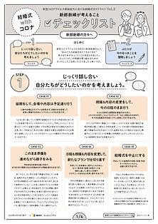 コロナウイルス対策 チラシklist_1-4.jpg