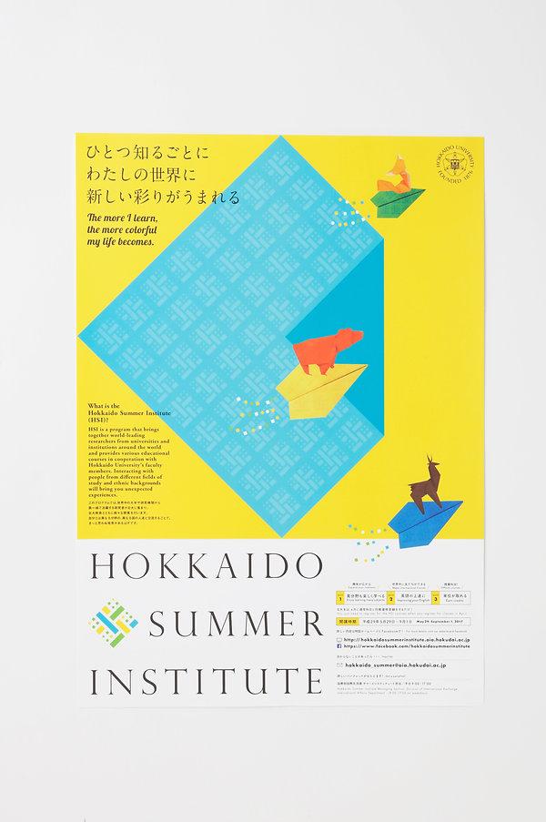 HSI2017_北海道大学ポスター