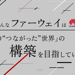 HUAWEI_広告動画グラフィック