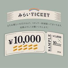 お食事券 チケットデザイン