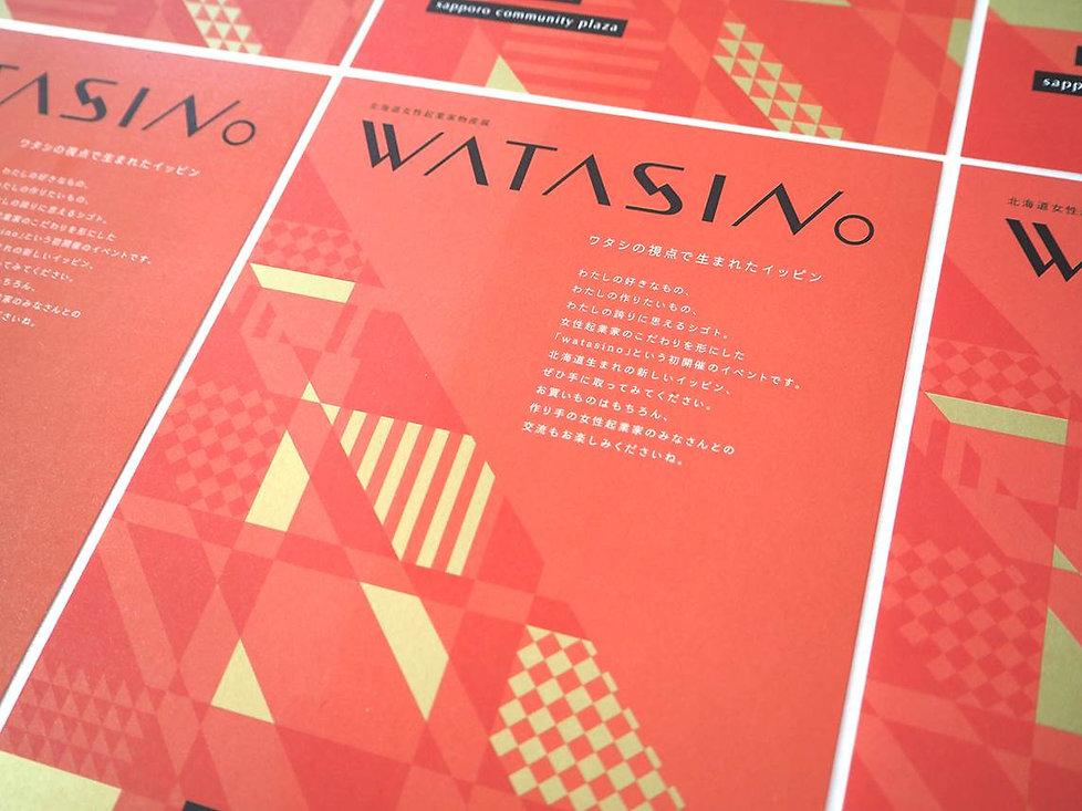 WATASINO_女性起業家物産展フライヤー