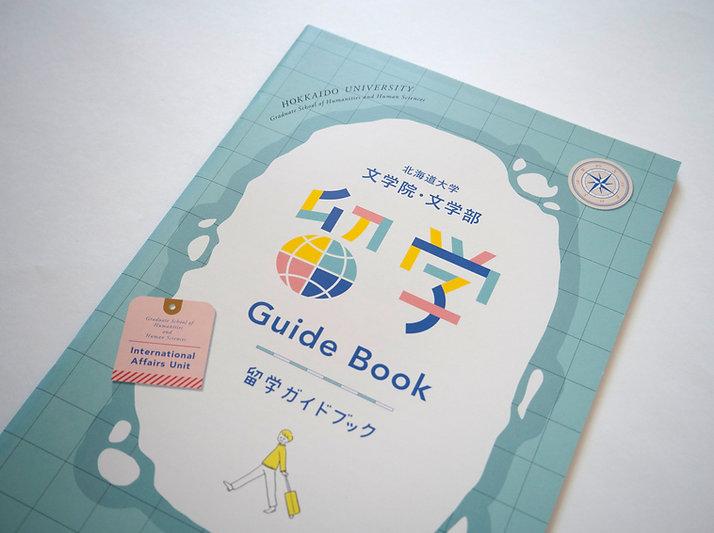 北海道大学 留学ガイドブック