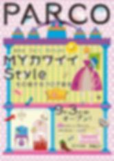 PARCO_イベントポスターデザイン