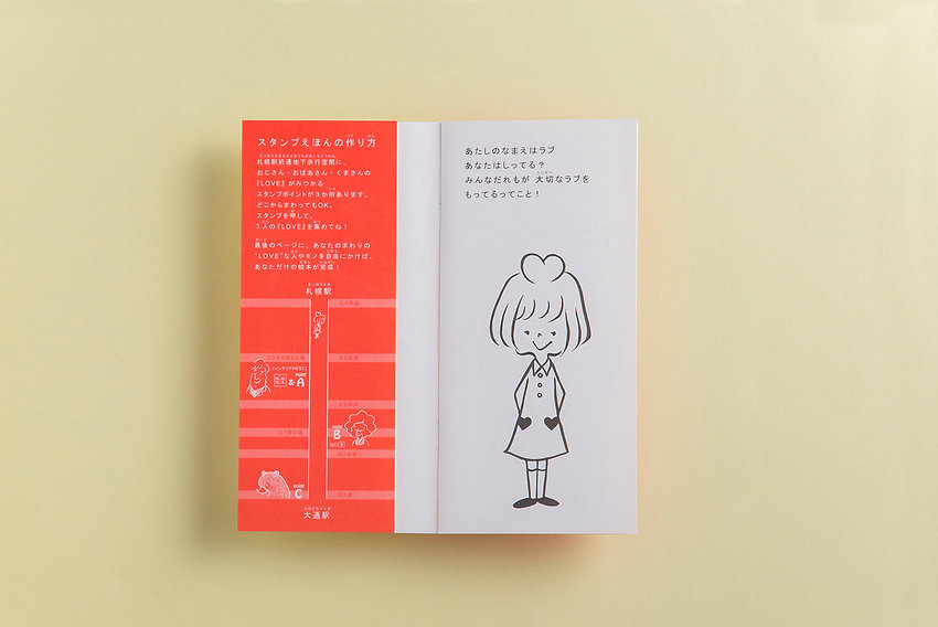 札幌デザインウィーク_子供向けスタンプ絵本