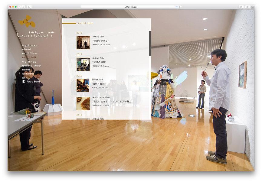 withart_webデザイン_女性向けデザイン