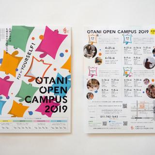 大谷短期大学_オープンキャンパス