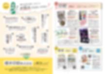 案内パンフレット 商品カタログ