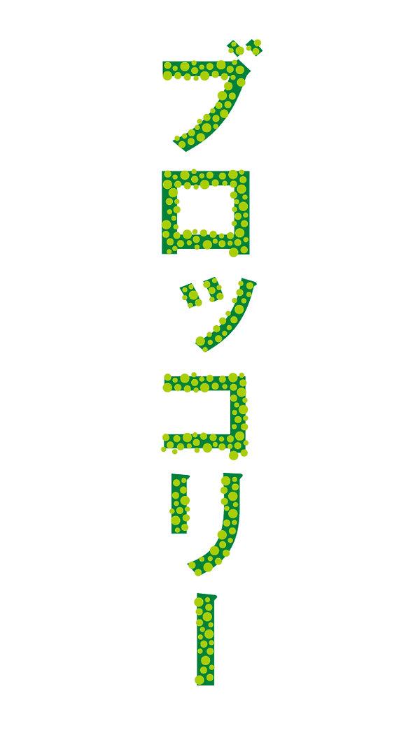ブロッコリーファンクラブ_ロゴデザイン