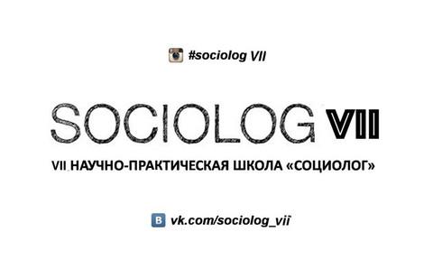 «Социолог» 7-го уровня