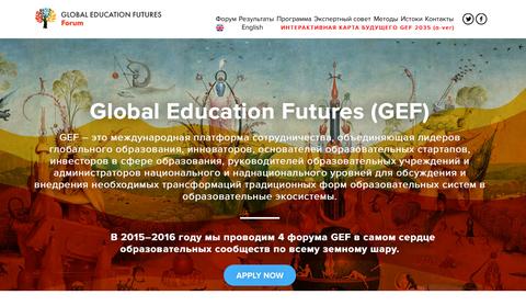Будущее глобального образования 2015 - 2035