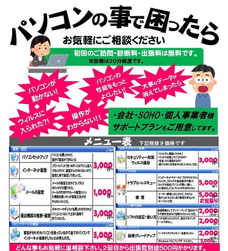 JPG web用パソコン.jpg