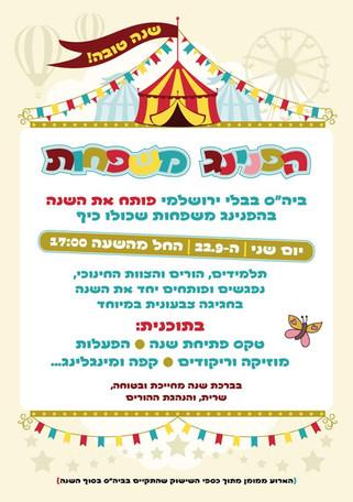 הפנינג משפחות בבית-הספר בבלי ירושלמי ביום שני ה-22.9