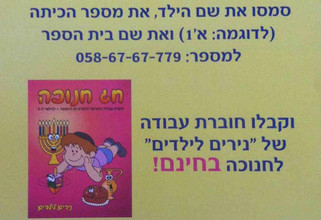 חוברת חנוכה מתנה לילדי כיתות א׳