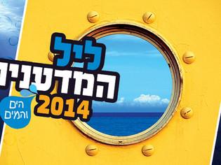 ליל המדענים באוניברסיטת תל-אביב ביום חמישי ה-18.9