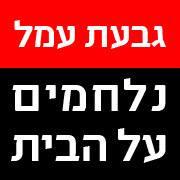 הפינוי שתוכנן למחר של 22 משפחות בגבעת עמל נדחה ברגע האחרון