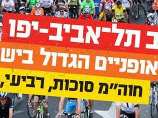 ארועי סוכות בתל-אביב: סובב אופניים, יריד ארבעת המינים, פסטיבל יפו להצגות ילדים ועוד