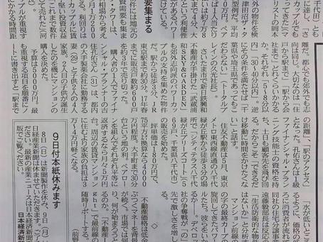 日経電子版 掲載