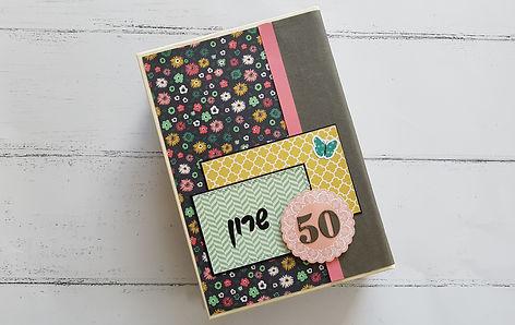 אלבום יום הולדת 50.jpg