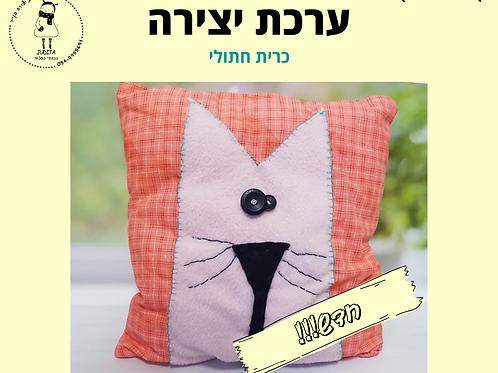 ערכת יצירה - כרית חתולי