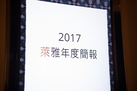 2017萊雅集團活動