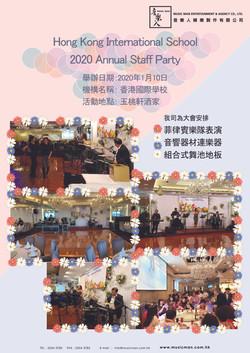 香港國際學校2020周年員工派對