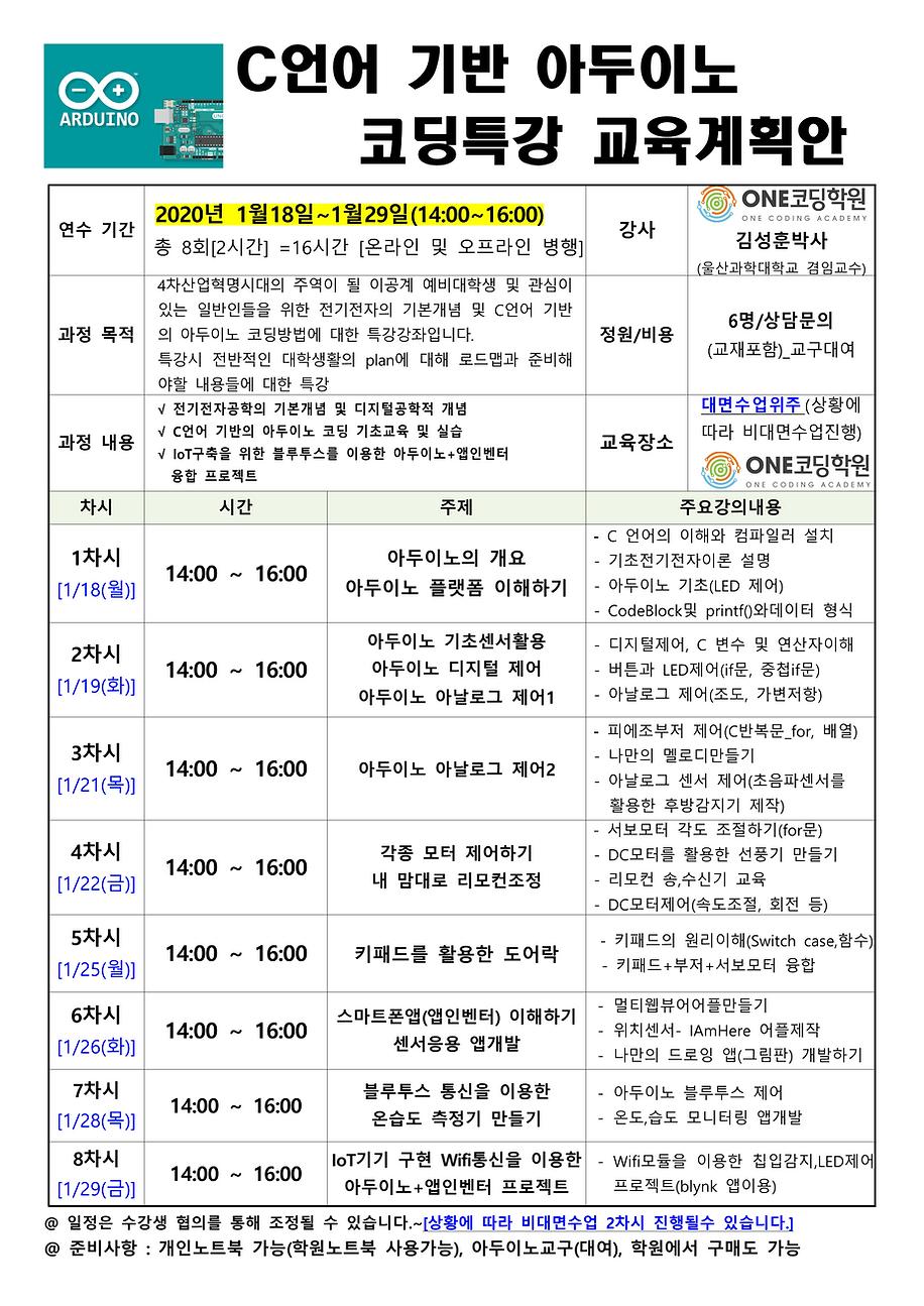 2021년_C언어 기반 아두이노 코딩특강 교육계획안(1월)_8차시_1.p