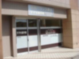 hujisawa.jpg