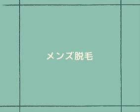 期間限定 夏メニューのコピー (3).jpg