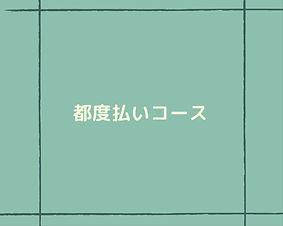 期間限定 夏メニューのコピー (2).jpg