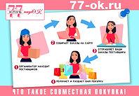 Совместные покупки, совместные закупки, 77-ok.ru, babyblog, совместные покупки бэбиблог