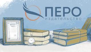 Издательство ПЕРО