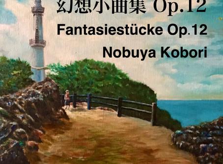 22nd July 2020 Today's Nobuya Kobori New Release Album & YouTube BGM