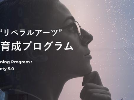 公式HP・Twiterオープンのご報告「 AI活用人材育成プログラム」(バーチャルラーニング版)