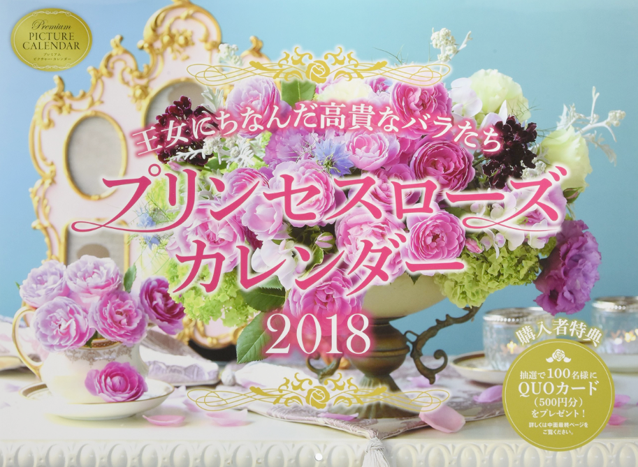 2018 プリンセスローズカレンダー