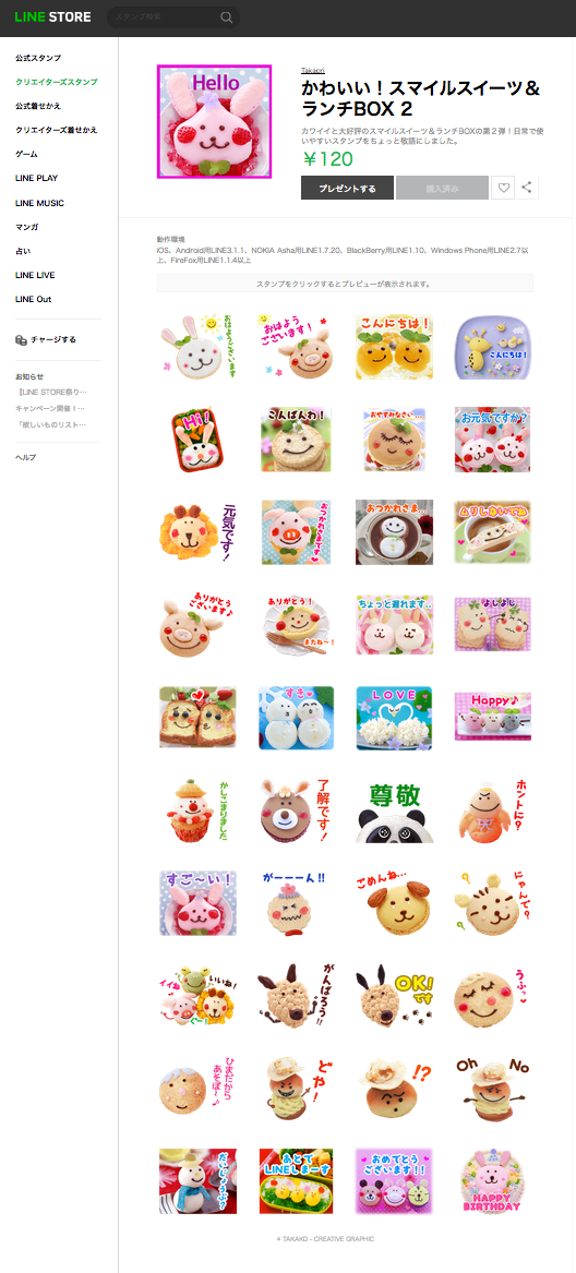 Smile Sweets LINEスタンプ 第二弾!