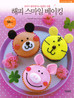 「お絵かきスイーツ」が日本だけでなく3カ国で出版されました!