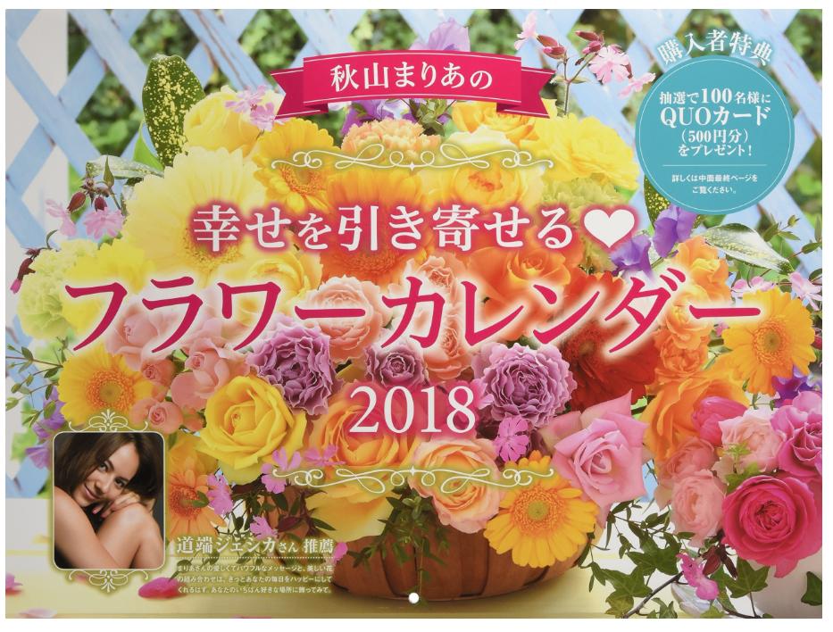 2018フラワーカレンダー