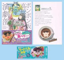 漫画本ボンボン坂演劇部 帯のキャラクターをお菓子で表現
