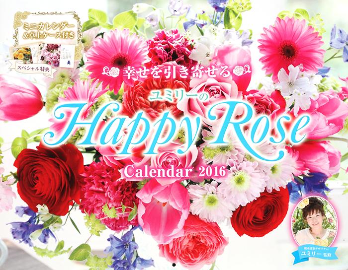 2016 バラの花のカレンダー