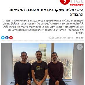 echoAR featured on Ynet