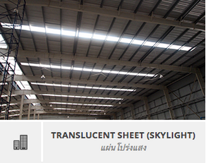 ACS_06_Skylight.png