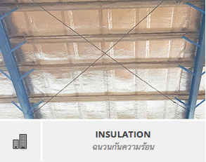 ACS_05_Insulation.png