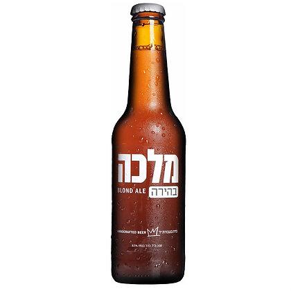 בקבוק בירה מלכה בהירה 330