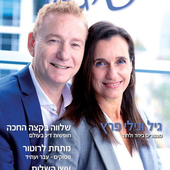 Cover story (Hebrew)