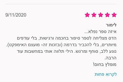 לימור עברית.jpg