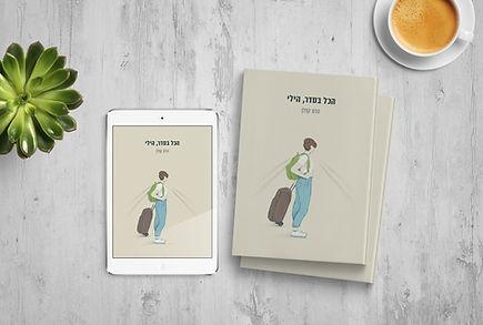 HK_Hili_FB-page-cover+ipad (1).jpg