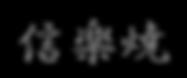 信楽焼文字.png