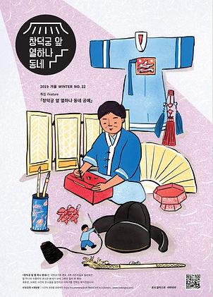 2019겨울호1.JPG