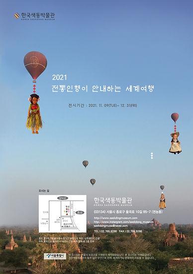 전통인형이-안내하는-세계여행-포스터.jpg